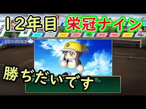 パワプロ2018 栄冠ナインで名将目指す!12年目勝ぢだい#15