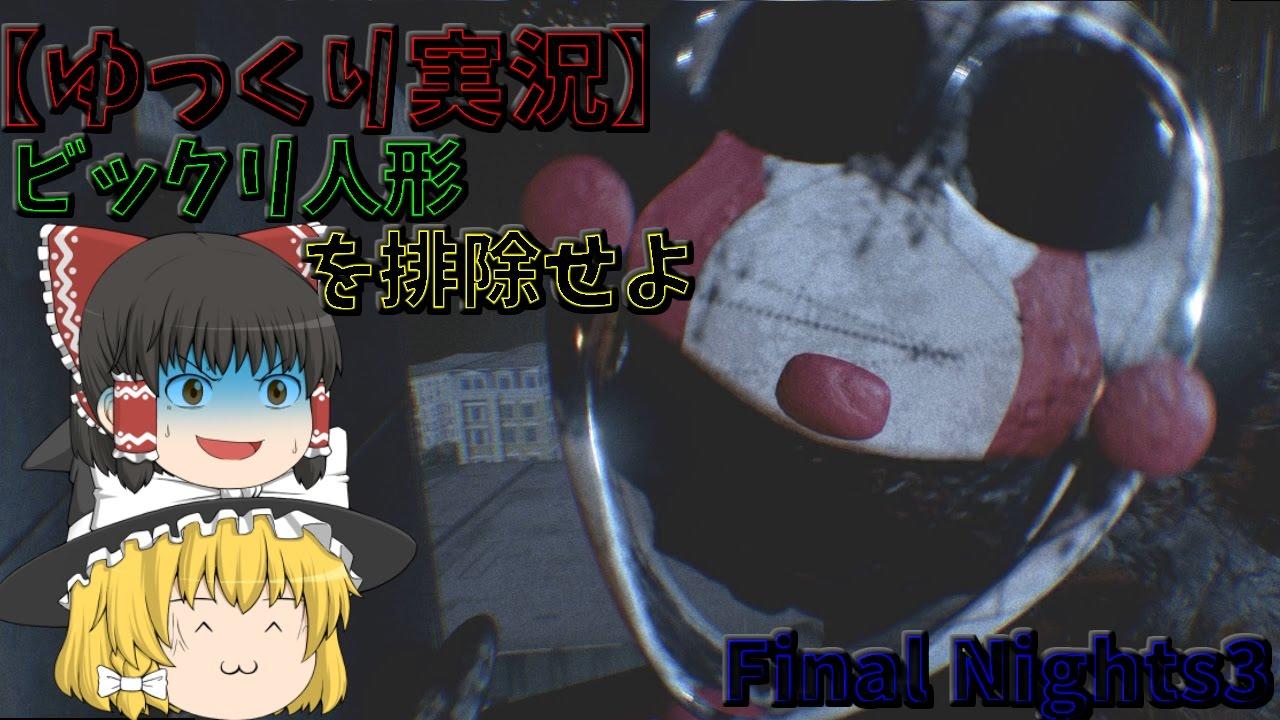 【ゆっくり実況&劇場】ビックリ人形を退治せよ Final Nights3
