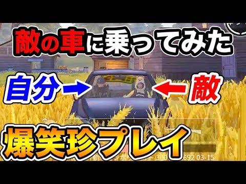 【荒野行動:珍プレイ】敵の運転してる車に乗ってみたww【オパシ:面白い:実況】