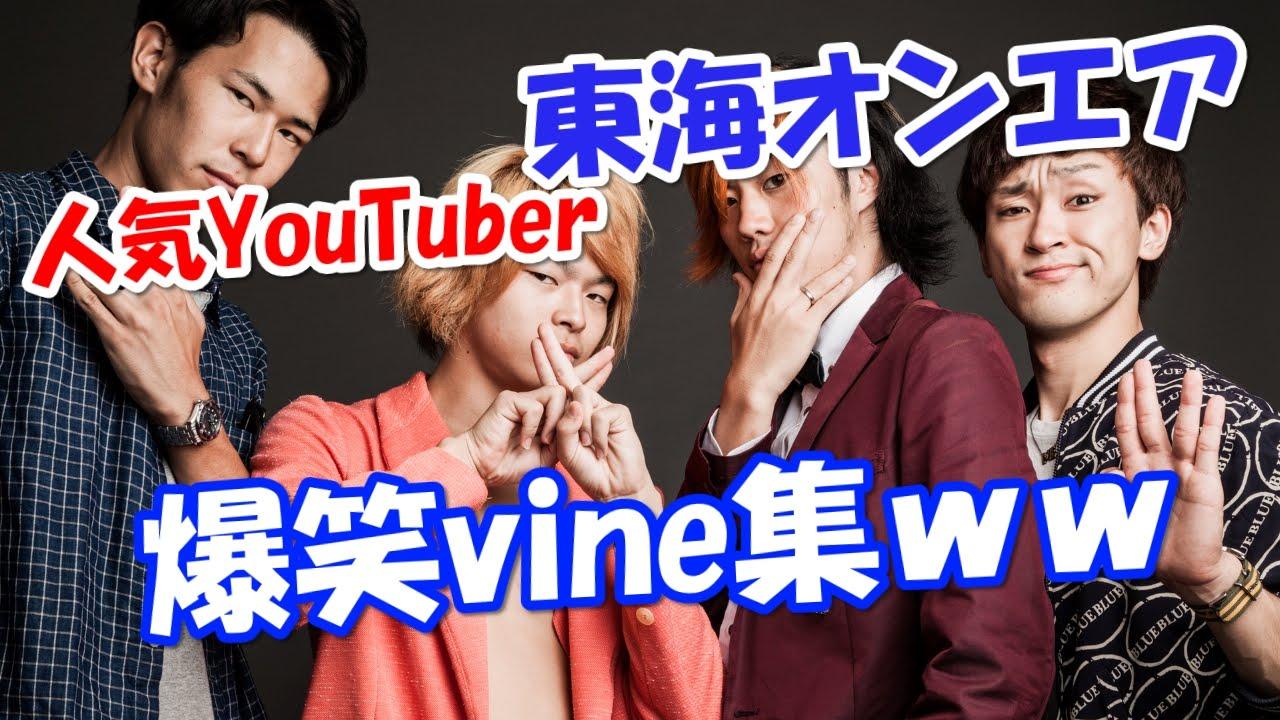 人気YouTuber東海オンエア爆笑vine動画集!!【俺のおもしろすぎるvineまとめ】