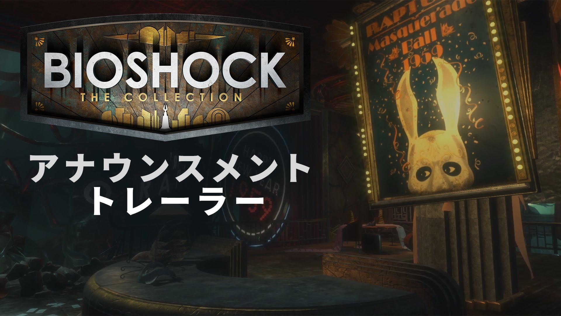 『バイオショック コレクション』アナウンスメントトレーラー(日本語版)