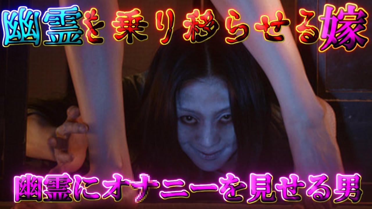 【怖い話凸待ち】幽霊を他人に乗り移らせる嫁がやばい…幽霊の前でオ○ニーした男www【ハイグレ玉夫】