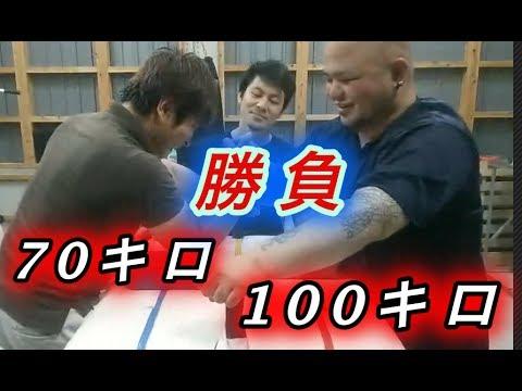 【アームレスリング】70キロ総合格闘家 VS 100キロ最強ヤクザ