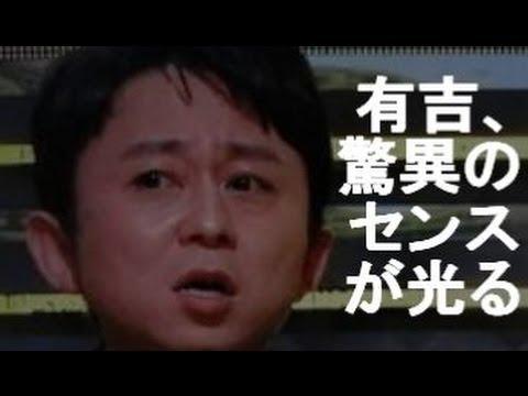 有吉弘行オモシロ動画集!!あだ名付けも絶好調!先輩芸人に物申す!!