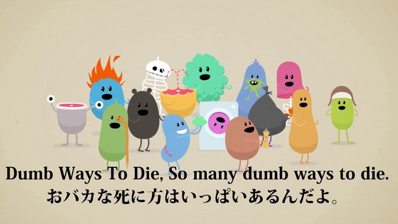 Dumb Ways to Die ~おバカな死に方~ 日本語+英語歌詞付き