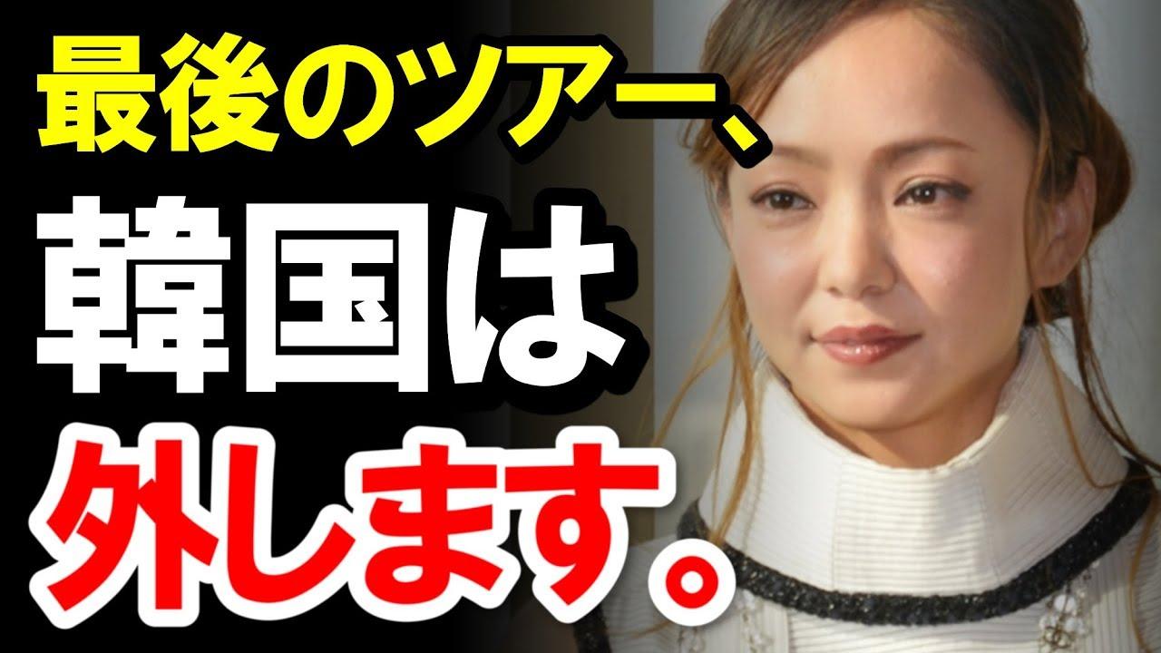 【安室奈美恵】引退アジアツアーから「韓国」が外される「理由」とは…?【芸能黙示録】
