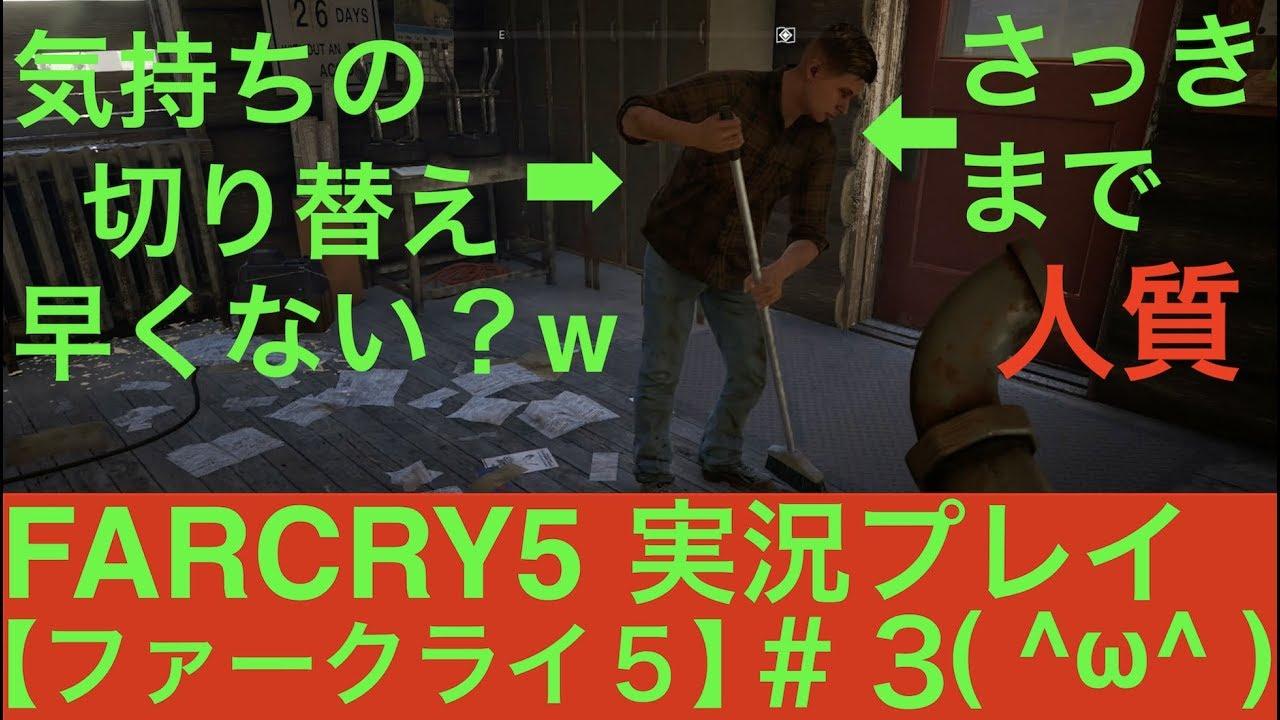 ポジティブ【FARCRY5】ファークライ5 #3 実況プレイ お前さっきまで人質だったろ?w