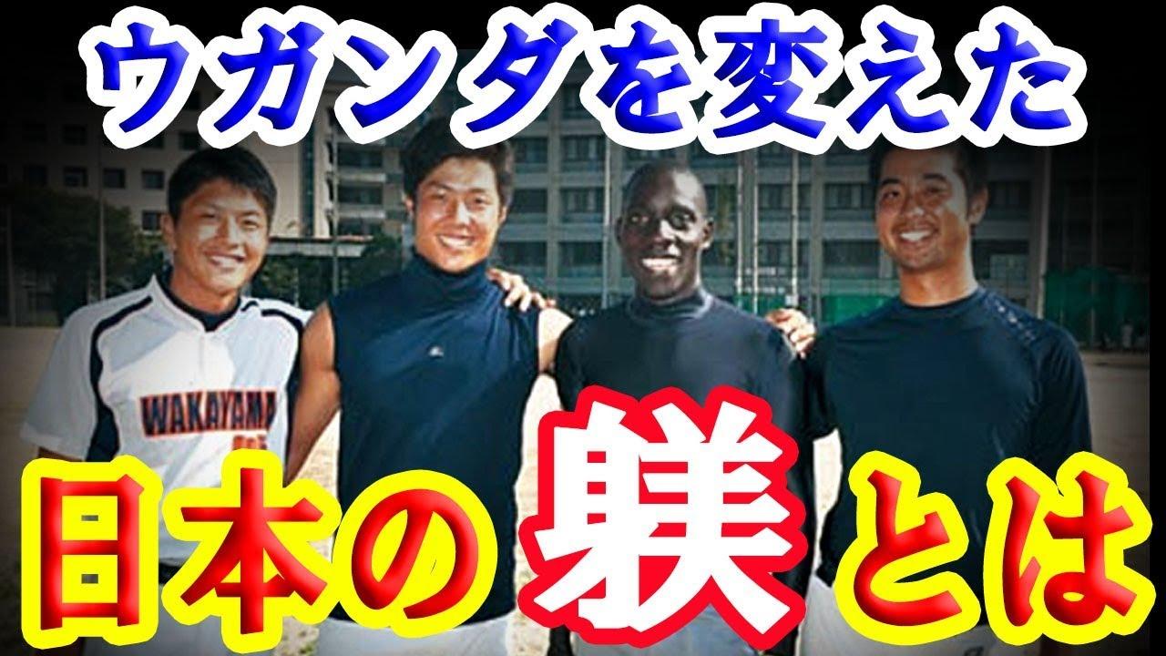 【感動 泣ける】ウガンダの高校生を変えた、感動する日本の躾とは【海外の反応】【日本に生まれて良かった】