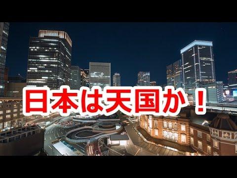 海外の反応 世界レベルで感動する日本の異常さ!外国人が日本大好きになるのも当然