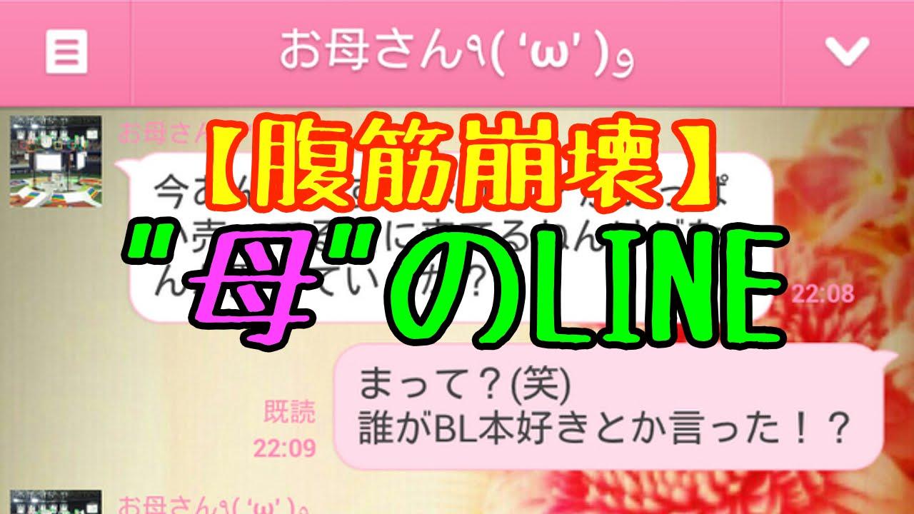 """【腹筋崩壊www】爆笑""""母""""とのLINEトーク【秀逸www】"""