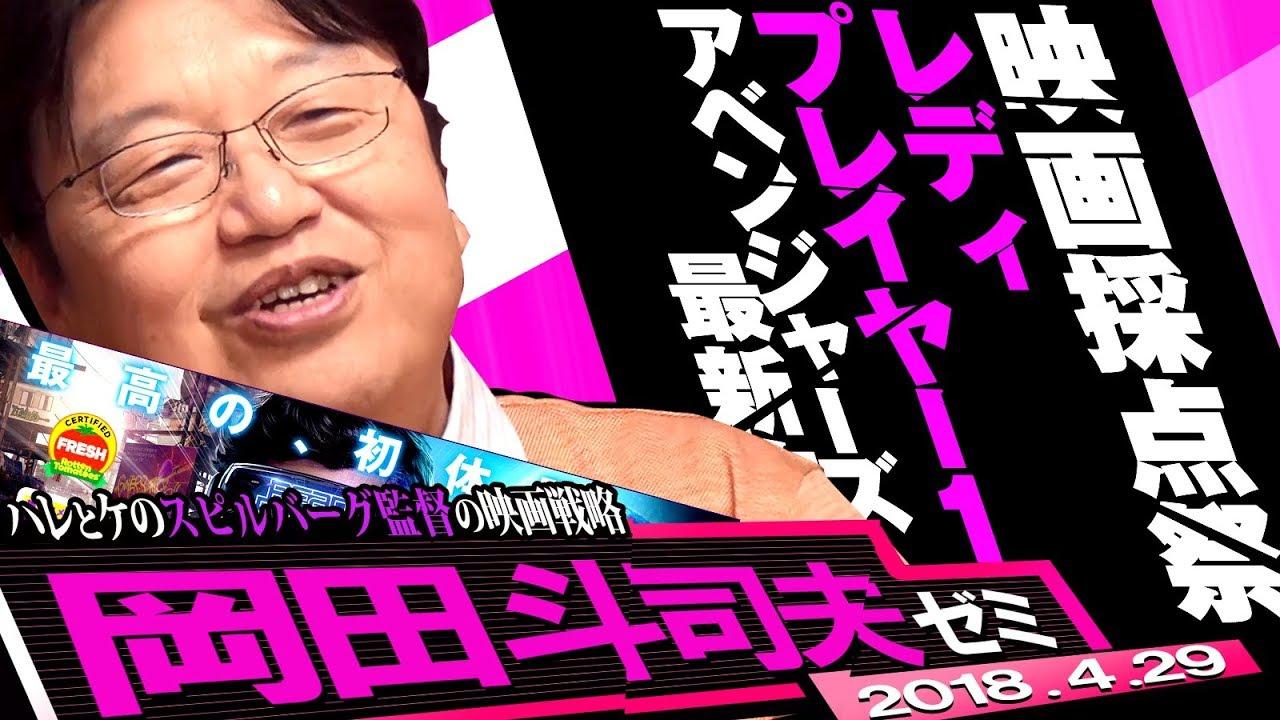 岡田斗司夫ゼミ4月29日号「ネタばれなしの『レディ・プレイヤー1』『アベンジャーズ・インフィニティウォー』他の映画採点祭り~スピルバーグの戦略を解説する。」