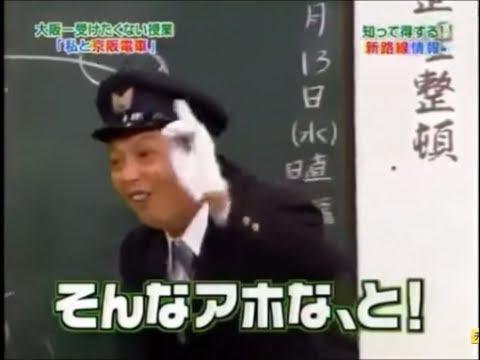 中川家の爆笑漫才☆電車 さすが鉄道マニアやなw  続けてどうぞ☆