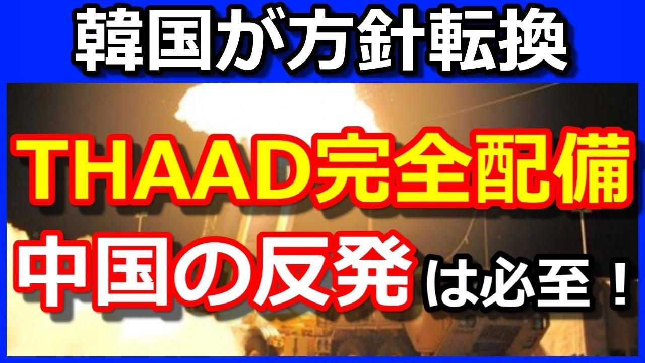 【韓国が方針転換】THAAD完全配備を認める方向、中国の更なる反発は必至!【専守防衛 日本!】