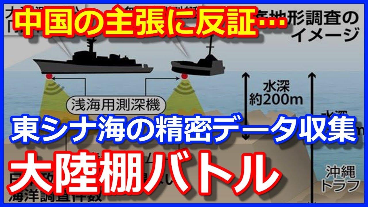 【大陸棚バトル】日本が中国の主張に反証…海保、高性能の測深機配備 東シナ海の精密データ収集