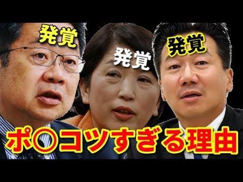 【上念司】野党のポ●コツすぎる緊急集会が情けない『全ての道は安倍首相に通じる…』