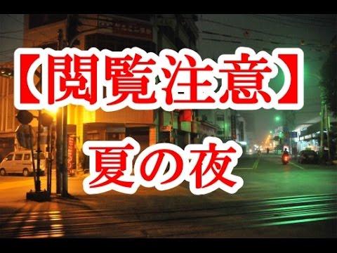 【閲覧注意】夏の夜にヤクザ3人が木刀で暴行している場面に遭遇・・・
