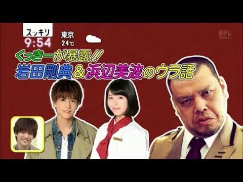 スッキリ クッキーが嘘連発!!生出演の岩田剛典&浜辺美波の裏話www
