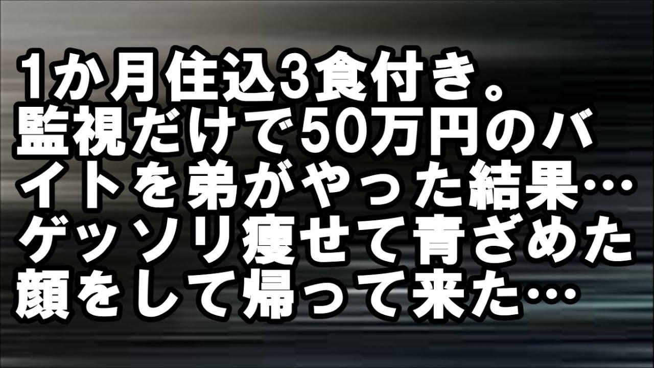 【閲覧注意】1か月住込3食付き。監視だけで50万円のバイトを弟がやった結果…ゲッソリ痩せて青ざめた顔をして帰って来た…