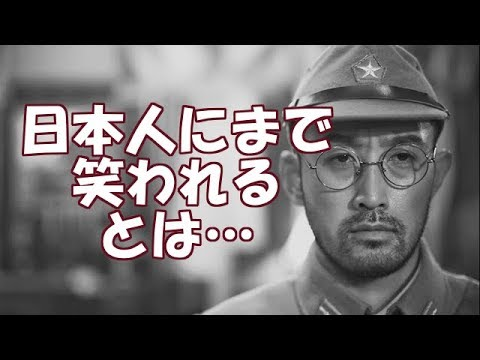 【海外の反応】「日本人にまで笑われるとは…」中国人 日本人俳優が語る抗日ドラマの舞台裏にしょげ返る