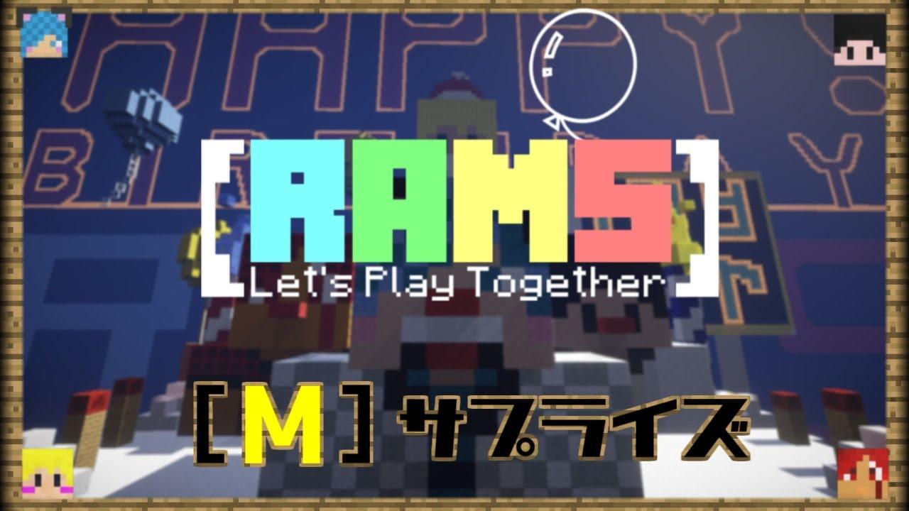 【M】誕生日サプライズ!!【RAMS】