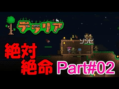 Part#02 【テラリア】オワタ\(^o^)/Ps4 Terraria実況