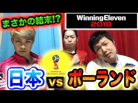 #13【ウイイレ2018】日本vsポーランド!!!W杯前哨戦やってみた!!!【STスタジオ】