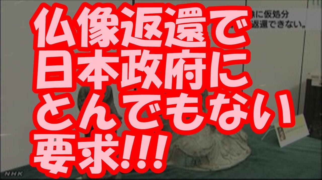 【速報】 韓国、仏像返還で日本政府にとんでもない要求!! 韓国裁判所がまた斜め上の判決を下すぞwww