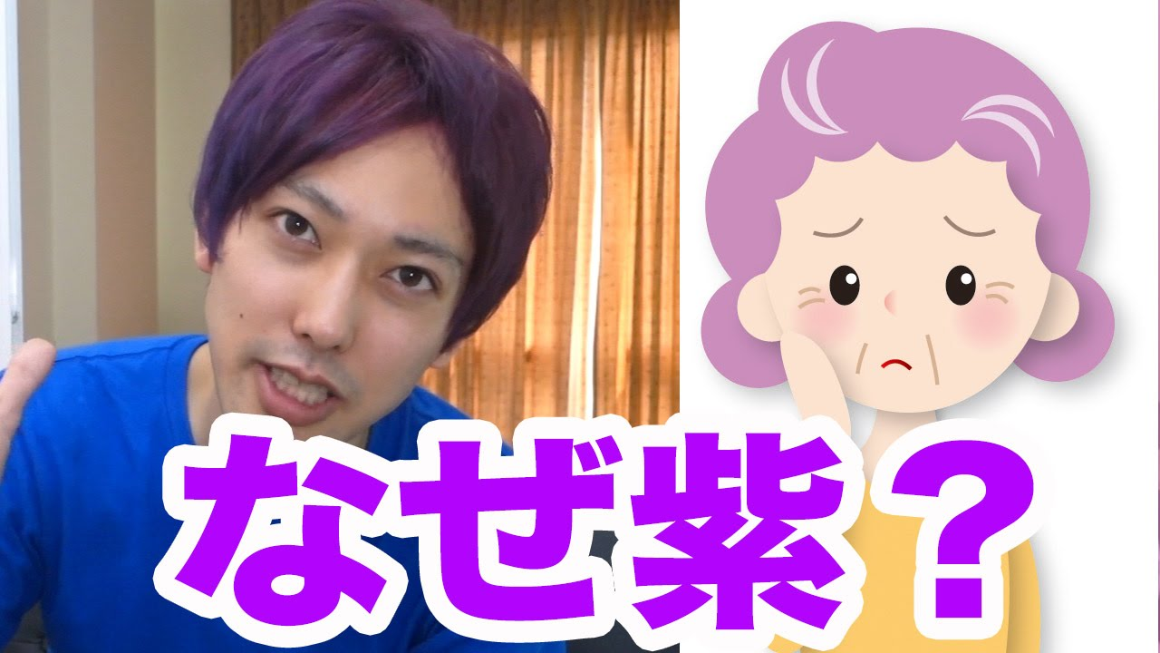 なぜおばちゃんは髪を紫に染めるのか?謎を解明してみた!