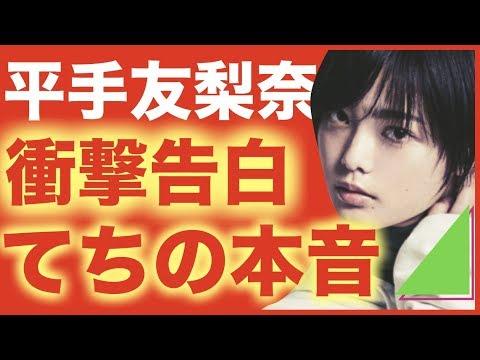 欅坂46平手友梨奈が衝撃告白!体調不良なんかじゃない。平手友梨奈本人が本音を話す。