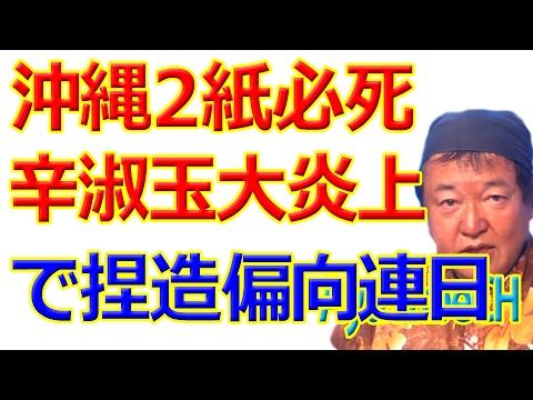 沖縄2紙は必死に辛淑玉(シン・スゴ)大炎上をごまかしたい、捏造報道、偏向報道を連日連夜、ほか、ボギーてどこんが解説