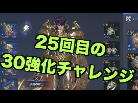 【リネレボ】25回目のMAX強化チャレンジ!いったいいつ上がるの????