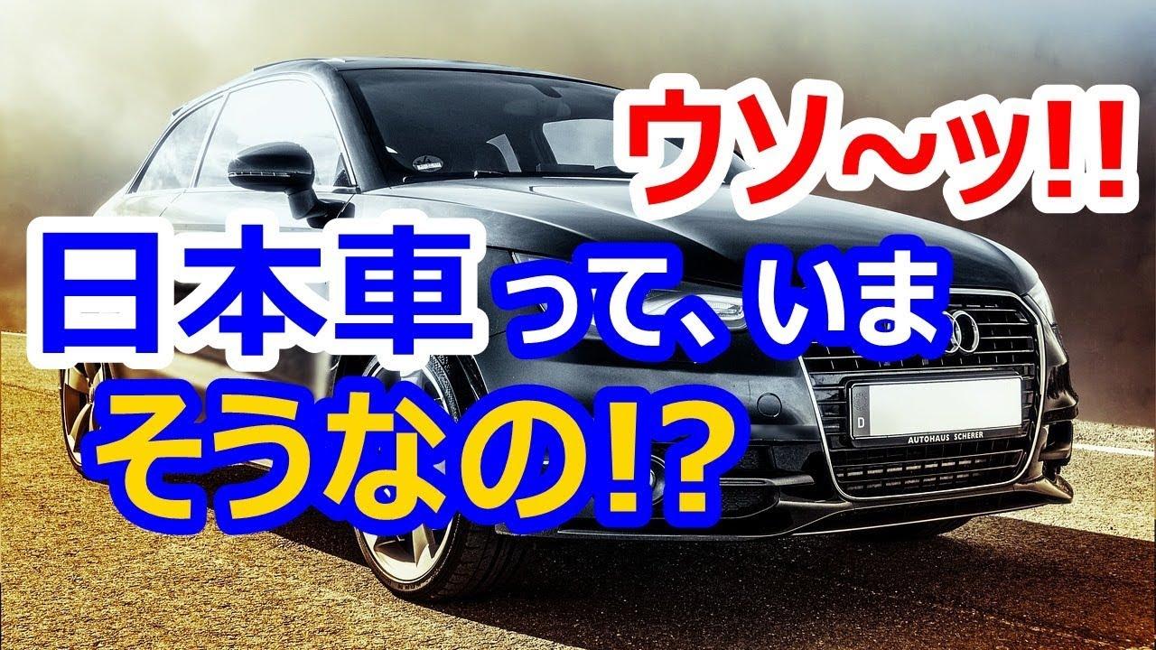 【海外の反応】仰天!日本車の異常な信頼性に世界が衝撃!外国人「日本の技術と日本車が大好きだ!」日本車とヨーロッパ車はどちらが勝る?英メディアによる気になる結果は!