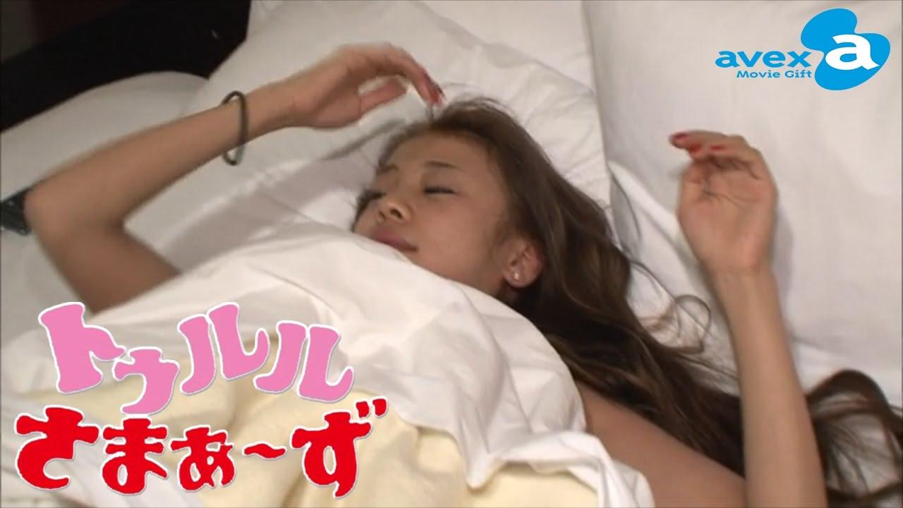 攻めすぎ!あびる優の寝起きドッキリ。セクシーすぎる寝姿を公開! グアム編 『トゥルルさまぁ~ず』 | avex Movie Gift