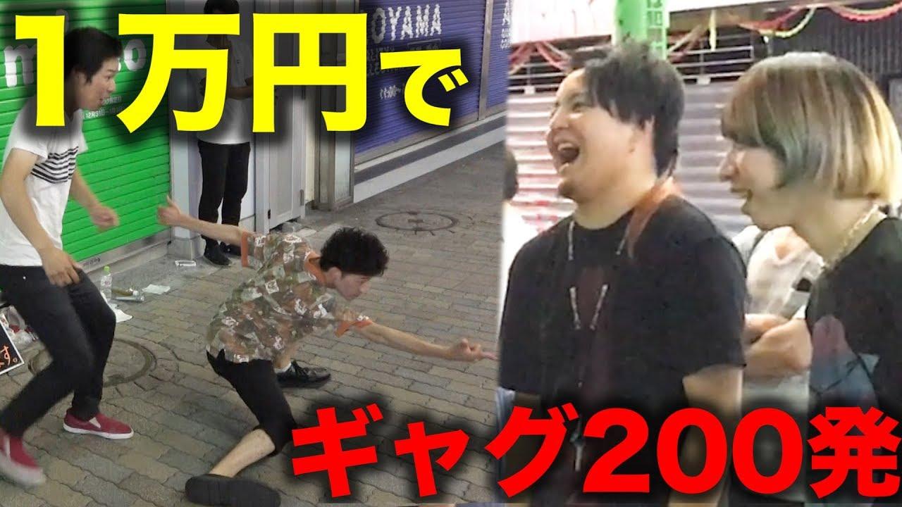 【1万円企画】50円のギャグを1万円分買ってみた結果…