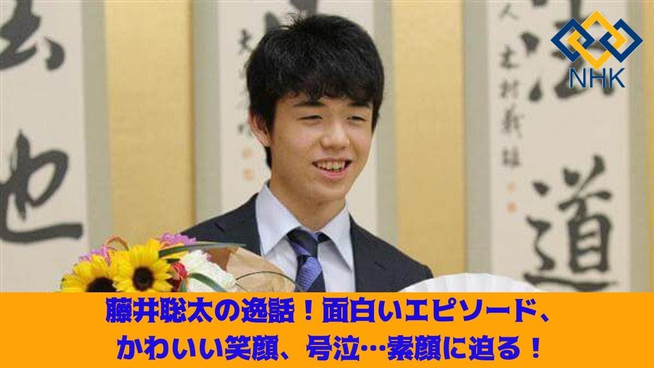藤井聡太の逸話!面白いエピソード、かわいい笑顔、号泣…素顔に迫る!