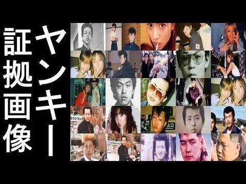 実は昭和の不良、ツッパリ、暴走族、ヤンキーや平成のギャルだった芸能人一覧