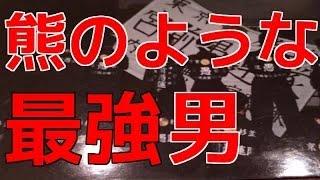 関東連合と高井戸魔天使の抗争!関東連合が仕留め切れなかった大山一家とは!?