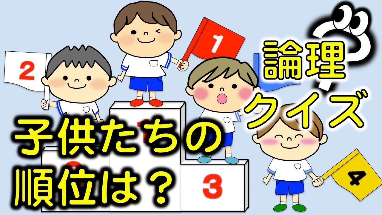 【論理クイズ】4位の子以外嘘をついている?!子供たちの順位を当てよう 1位は誰?