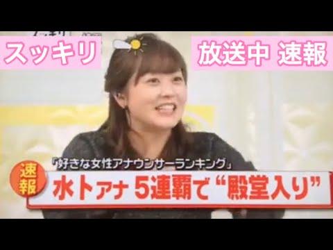 水トアナ 5連覇《好きな女子アナ》みとちゃん「イェーイ嬉しい」