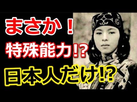 【衝撃】「日本人だけなぜ?」あの声が聞こえるのか!?唖然・・・世界もビックリ…!