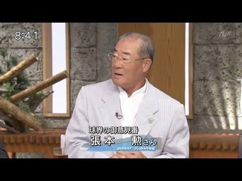 張本氏の暴言に対する長島一茂、武田鉄矢が言ったコメントが良い!!!!