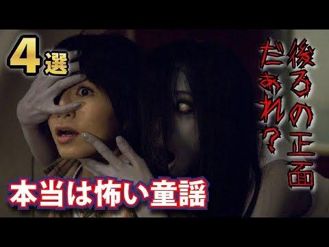 ウラの意味が隠された恐ろしい日本の童謡曲4選!意味がわかると怖い歌詞
