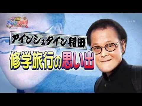 アインシュタイン稲田 名シーン集2