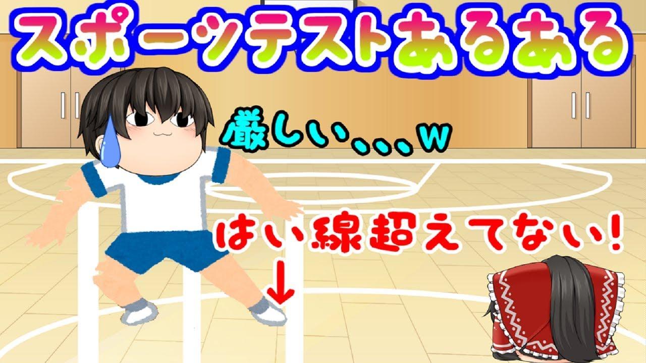 【ゆっくり茶番】スポーツテストあるある&ゆっくりアホアホスポーツテスト(総集編)!