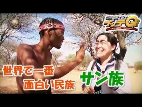 イッテQ イモト 世界で一番面白い民族 サン族☆発音が激ムズ(笑)