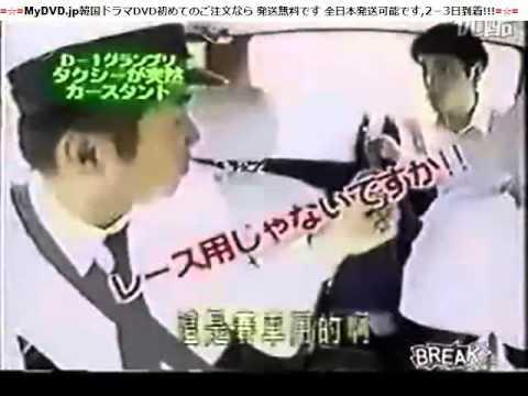 クレイジータクシー:日本の喜劇は全人格を見る MyDVD.jp