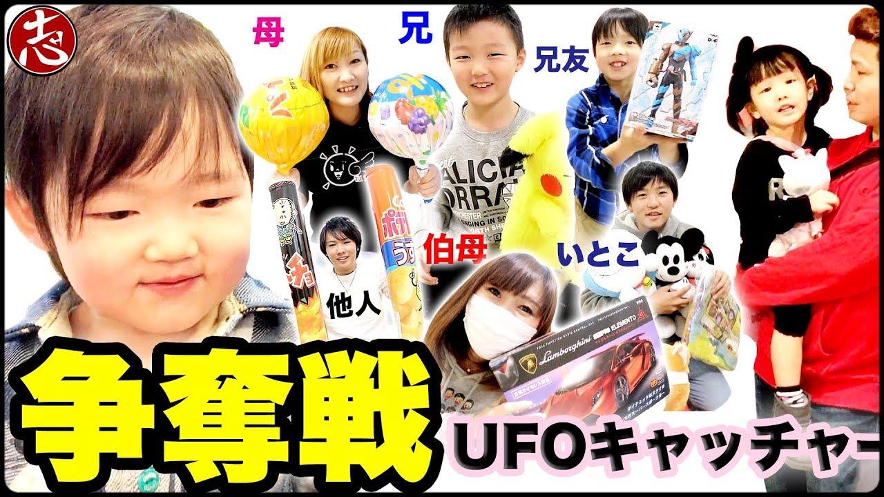 【争奪戦】4歳の取り合い!! UFOキャッチャーで取った景品だれが受け取ってもらえるのか?みんな必死【抱っこしたい】ココロマンちゃんねる