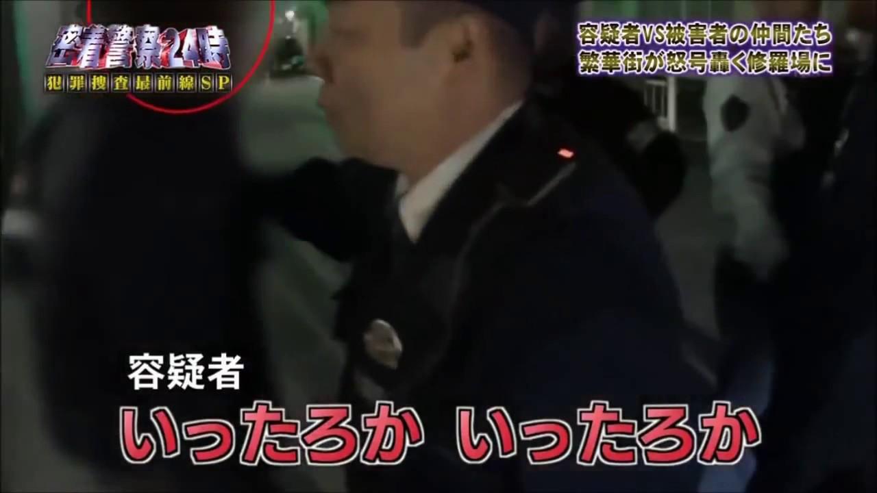 警察24時 被害者の仲間が激怒 その気迫に容疑者も土下座