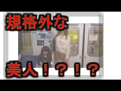 【美人お姉さん】ネット中騒然・・・電車でクッソ美人な女がいたwww