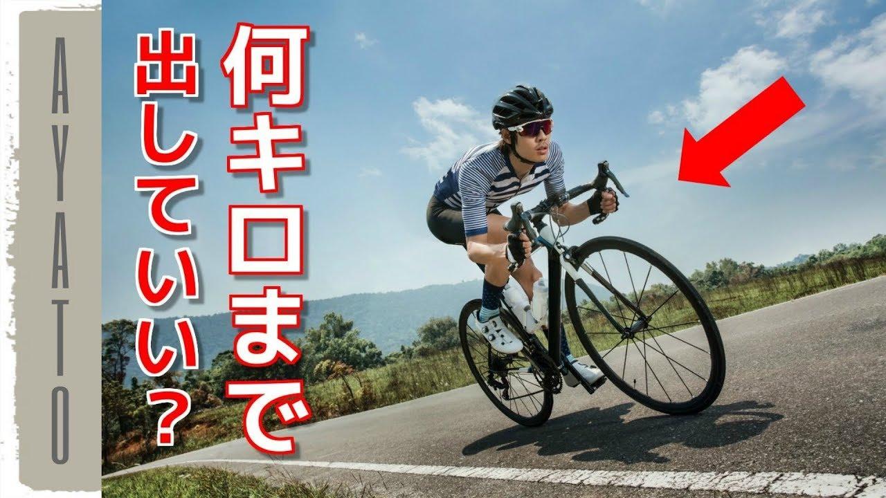 自転車の制限速度は 時速何キロか知ってる?【驚きの法律】